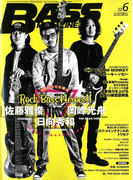 BASS MAGAZINE (ベース マガジン) 2019年 06月号 [雑誌]