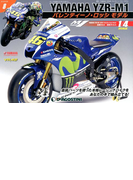 ヤマハYZR−M1 バレンティーノ・ロッシモデル 2019年 5/28号 [雑誌]