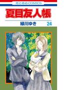 夏目友人帳(24)