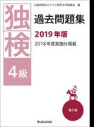 独検過去問題集2019年版〈4級〉(音声付)