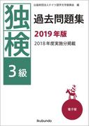 独検過去問題集2019年版〈3級〉(音声付)