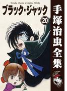 【オンデマンドブック】ブラック・ジャック 20 (B5版 手塚治虫全集)