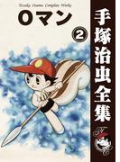 【オンデマンドブック】0マン 2 (B5版 手塚治虫全集)