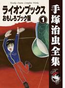 【オンデマンドブック】ライオンブックス おもしろブック版 1 (B5版 手塚治虫全集)