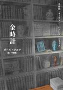 金時計 (名探偵「オーウェン・バーンズ」シリーズ)