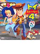 トイ・ストーリー4 (ディズニーブックス)
