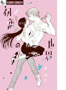 初恋の世界 6 (flowersフラワーコミックスα)