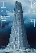 方形の円 偽説:都市生成論 (海外文学セレクション)