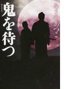 鬼を待つ (「弥勒」シリーズ)