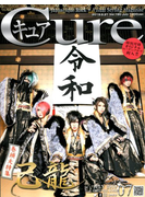 Cure (キュア) 2019年 07月号 [雑誌]