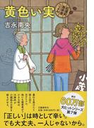 黄色い実 (紅雲町珈琲屋こよみ)