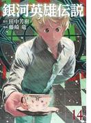 銀河英雄伝説 14 (ヤングジャンプコミックス)