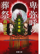卑弥呼の葬祭 天照暗殺 (新潮文庫)