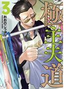 極主夫道 3 (バンチコミックス)
