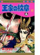 王家の紋章 65 (プリンセスコミックス)