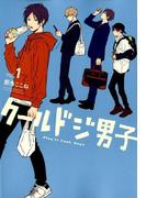 クールドジ男子 1 (ガンガンコミックスpixiv)