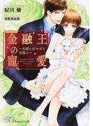 金融王の寵愛~伯爵と仔ヤギと花嫁と~ (カクテルキス文庫)