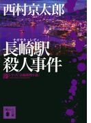 長崎駅殺人事件 長編推理小説 (講談社文庫 駅シリーズ)