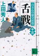 舌戦 (講談社文庫 百万石の留守居役)