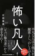 怖い凡人 (ワニブックス|PLUS|新書)