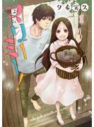 【期間限定 無料お試し版】マリーミー! 1巻(LINE コミックス)