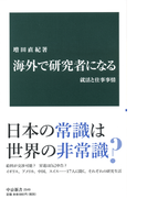 海外で研究者になる 就活と仕事事情 (中公新書)