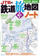 JTBの鉄道旅地図ノート 正縮尺版 ぬりつぶせる!書き込める! (JTBのMOOK)