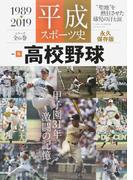 平成スポーツ史 1989▷2019 永久保存版 Vol.6 高校野球 (B.B.MOOK)