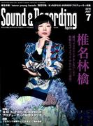 Sound & Recording Magazine (サウンド アンド レコーディング マガジン) 2019年 07月号 [雑誌]