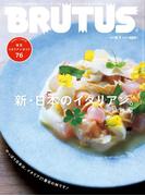 BRUTUS (ブルータス) 2019年 6月1日号 No.893 [新・日本のイタリアン。]