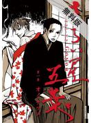 【期間限定 無料お試し版】さらい屋五葉 1(IKKI コミックス)
