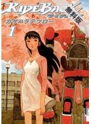 【期間限定 無料お試し版】RIDEBACK 1(IKKI コミックス)