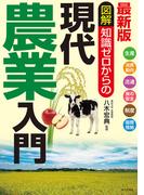 図解知識ゼロからの現代農業入門 生産 消費動向 流通 食の安全 制度 国際情勢 最新版