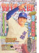野球太郎 No.031 2019夏の高校野球&ドラフト大特集号 (廣済堂ベストムック)