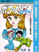 ボクの婚約者【期間限定無料】 1(ジャンプコミックスDIGITAL)