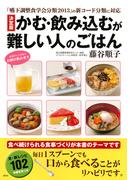 かむ・飲み込むが難しい人のごはん 決定版 「嚥下調整食学会分類2013」の新コード分類に対応