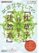 批評文学としての『枕草子』『徒然草』 (NHKシリーズ NHKこころをよむ)