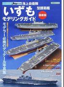 海上自衛隊「いずも」型護衛艦モデリングガイド 最新版 (イカロスMOOK)