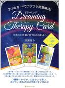 ドリーミング・セラピー・カード 3つのカードでラクラク問題解決! 本来の自分を思い出すための道しるべ 解説書付
