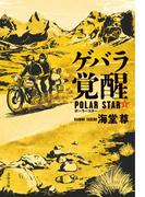 ゲバラ覚醒 ポーラースター1【電子特典付き】