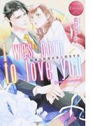 I was born to love you 秘書は前世の夫に恋をする MIKAKO&SHUJI (エタニティブックス Rouge)