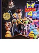 トイ・ストーリー4 (ディズニー・プレミアム・コレクション)