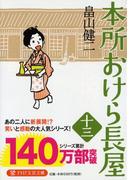 本所おけら長屋 13 (PHP文芸文庫)