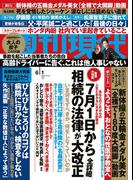 週刊現代 2019年6月1日号
