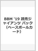 BBM '19 読売ジャイアンツ パック (ベースボールカード)