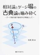 相対論とゲージ場の古典論を嚙み砕く ゲージ場の量子論を学ぶ準備として