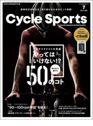 CYCLE SPORTS (サイクルスポーツ) 2019年 7月号