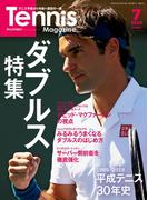 月刊テニスマガジン 2019年7月号(別冊青嵐号)