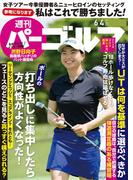 週刊パーゴルフ 2019/6/4号
