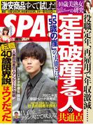 週刊SPA! 2019/05/28号